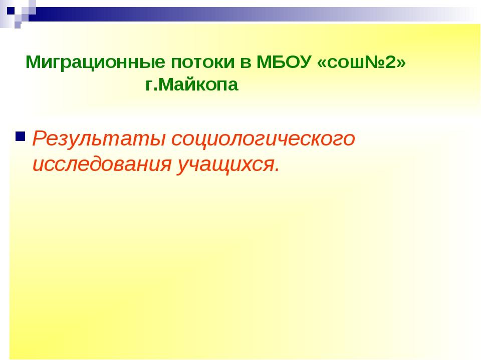 Миграционные потоки в МБОУ «сош№2» г.Майкопа Результаты социологического иссл...