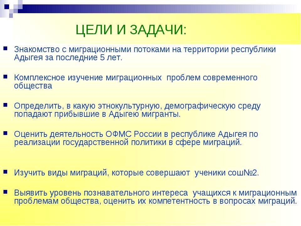 ЦЕЛИ И ЗАДАЧИ: Знакомство с миграционными потоками на территории республики...