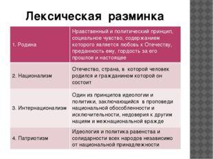 Лексическая разминка 1. Родина Нравственный и политический принцип, социально