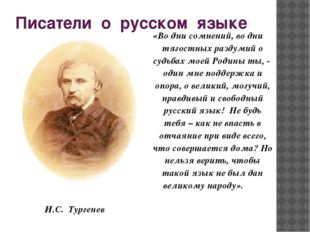 Писатели о русском языке «Во дни сомнений, во дни тягостных раздумий о судьба