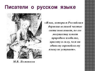 Писатели о русском языке «Язык, которым Российская держава великой частью све