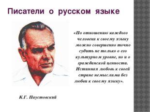 Писатели о русском языке «По отношению каждого человека к своему языку можно