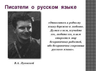 Писатели о русском языке «Относитесь к родному языку бережно и любовно. Думая