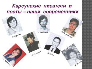 Карсунские писатели и поэты – наши современники Т. Эйхман О. Савко В. Селянки