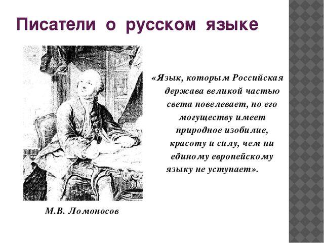 Писатели о русском языке «Язык, которым Российская держава великой частью све...