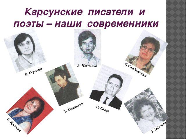 Карсунские писатели и поэты – наши современники Т. Эйхман О. Савко В. Селянки...