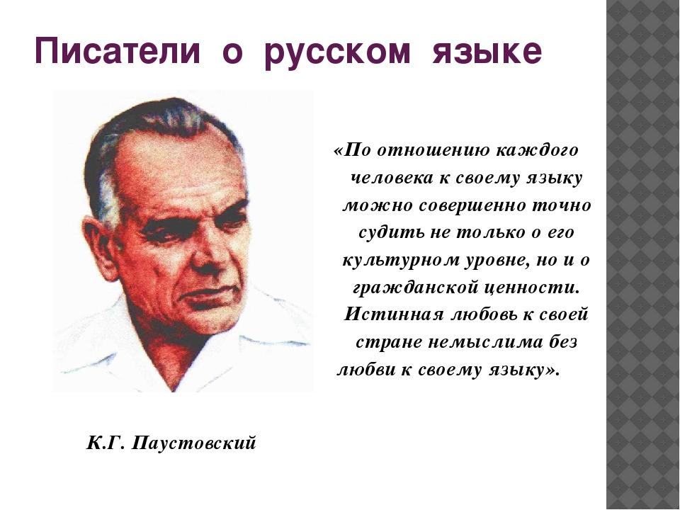 Писатели о русском языке «По отношению каждого человека к своему языку можно...