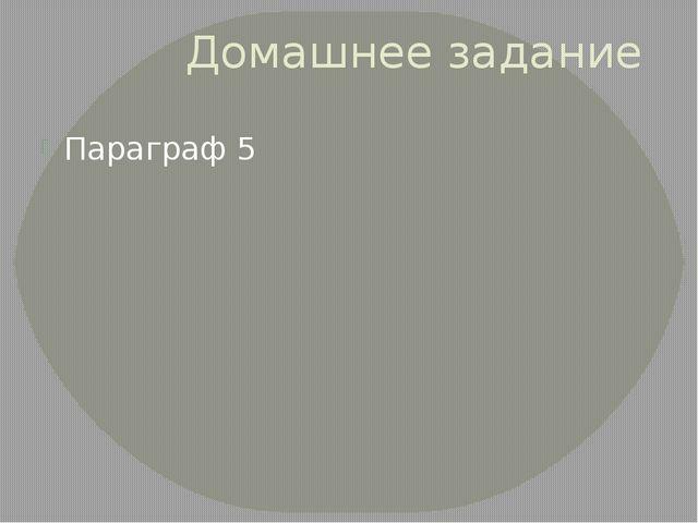 Домашнее задание Параграф 5