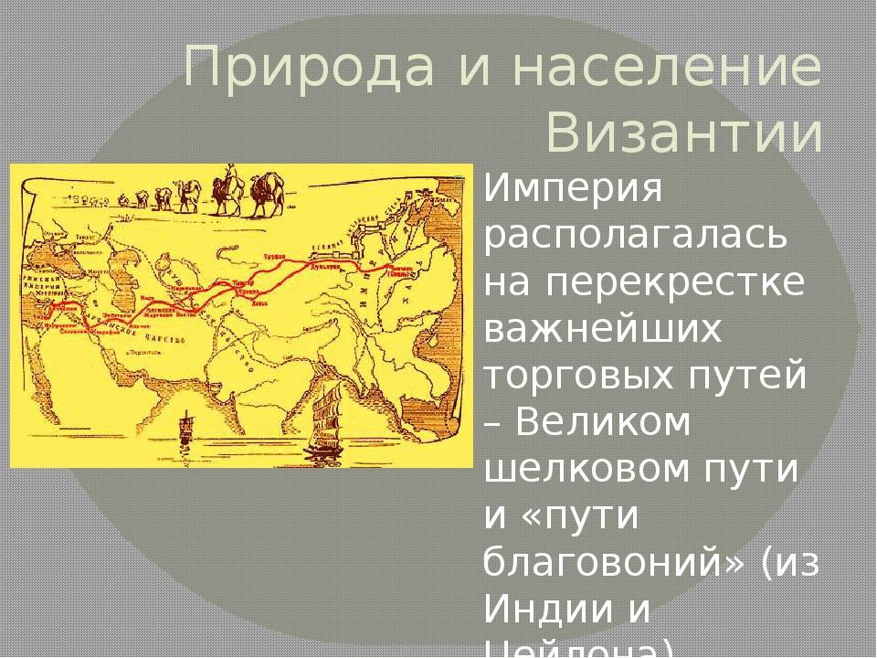 Природа и население Византии Империя располагалась на перекрестке важнейших т...