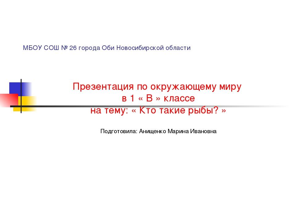 МБОУ СОШ № 26 города Оби Новосибирской области Презентация по окружающему мир...