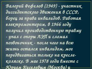 Валерий Фефелов(1949) - участник диссидентского движения в СССР, борец за пр