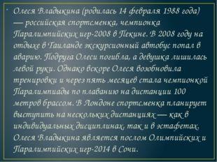 Олеся Владыкина(родилась 14 февраля 1988 года) — российская спортсменка, чем