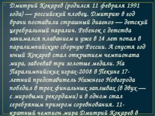 Дмитрий Кокарев (родился 11 февраля 1991 года) — российский пловец. Дмитрию в