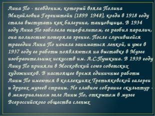Лина По- псевдоним, который взяла Полина Михайловна Горенштейн (1899‑1948),