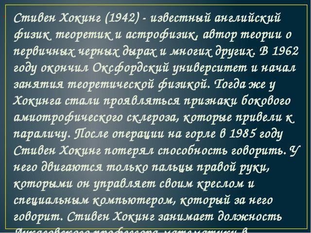 Стивен Хокинг(1942) - известный английский физик‑теоретик и астрофизик, авто...