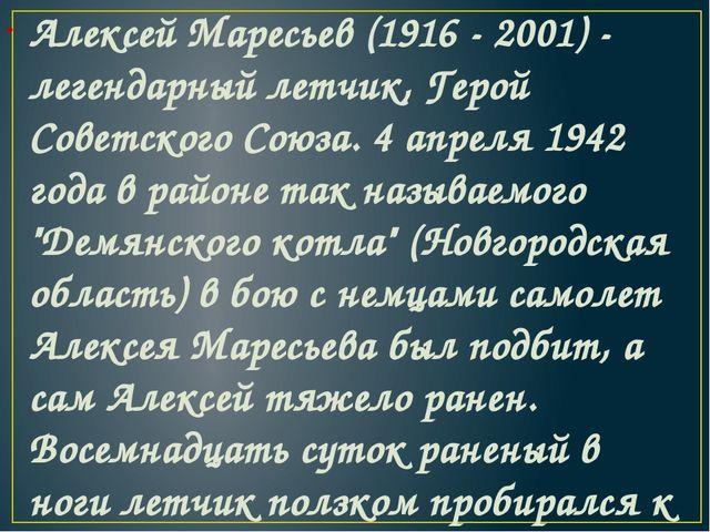 Алексей Маресьев(1916 - 2001) - легендарный летчик, Герой Советского Союза....