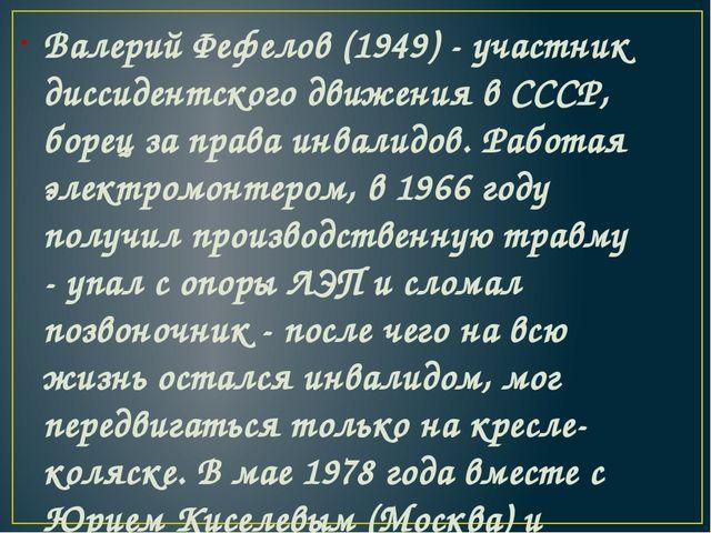 Валерий Фефелов(1949) - участник диссидентского движения в СССР, борец за пр...