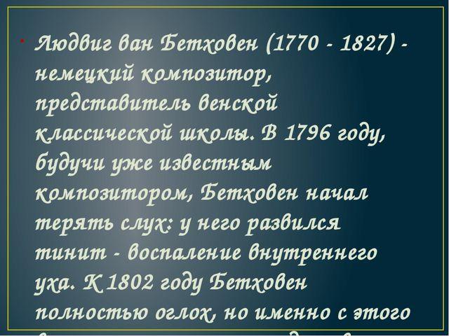 Людвиг ван Бетховен(1770 - 1827) - немецкий композитор, представитель венско...
