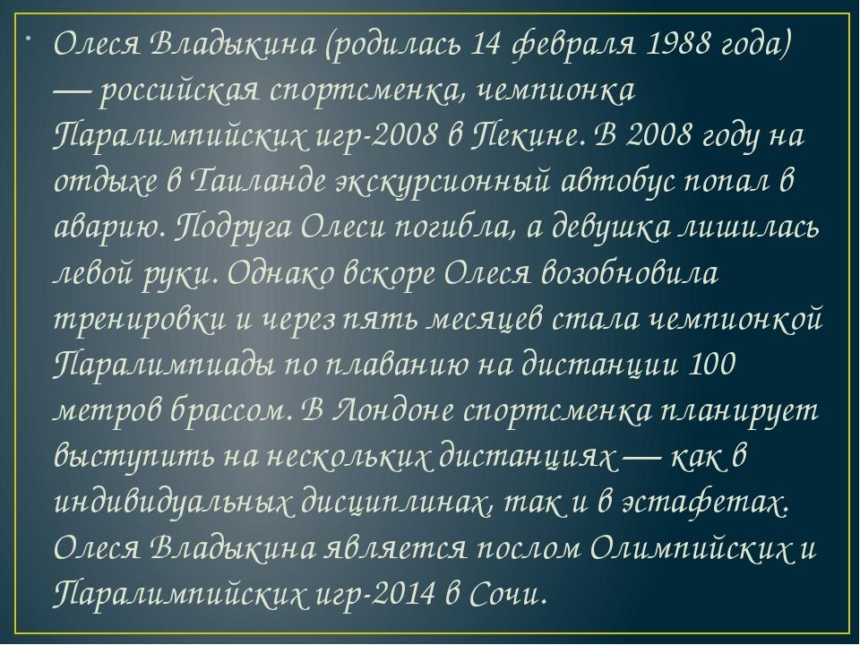 Олеся Владыкина(родилась 14 февраля 1988 года) — российская спортсменка, чем...