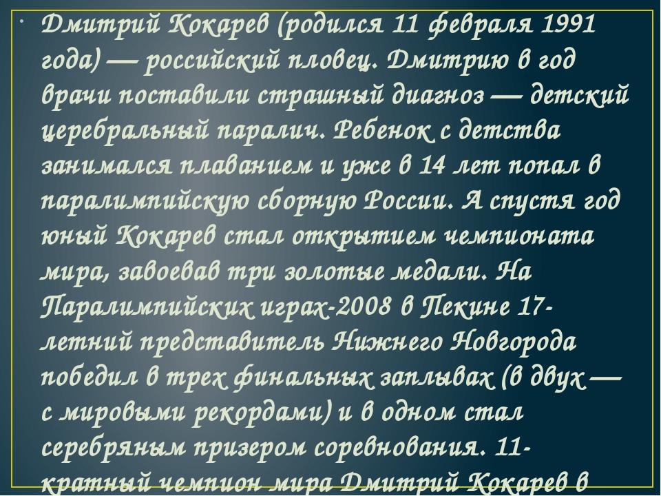Дмитрий Кокарев (родился 11 февраля 1991 года) — российский пловец. Дмитрию в...