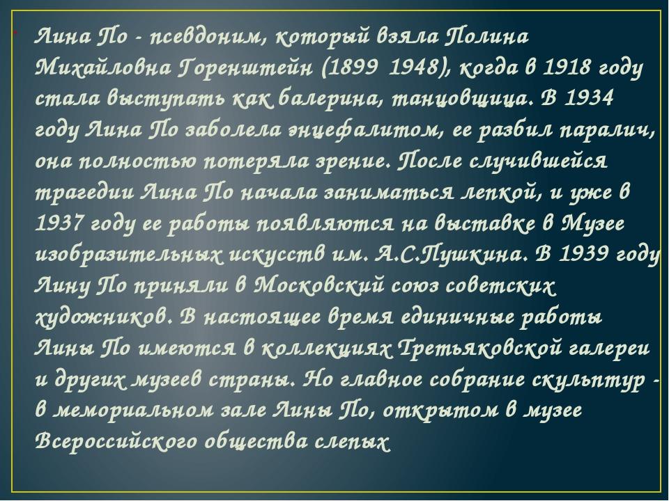 Лина По- псевдоним, который взяла Полина Михайловна Горенштейн (1899‑1948),...