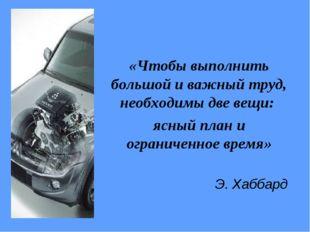 «Чтобы выполнить большой и важный труд, необходимы две вещи: ясный план и ог