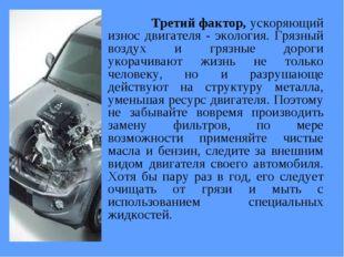 Третий фактор, ускоряющий износ двигателя - экология. Грязный воздух и грязн