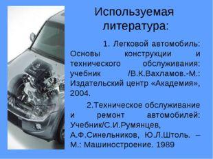 Используемая литература: 1. Легковой автомобиль: Основы конструкции и техниче