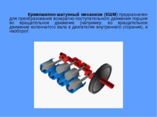 Кривошипно-шатунный механизм (КШМ)предназначен для преобразования возвратно