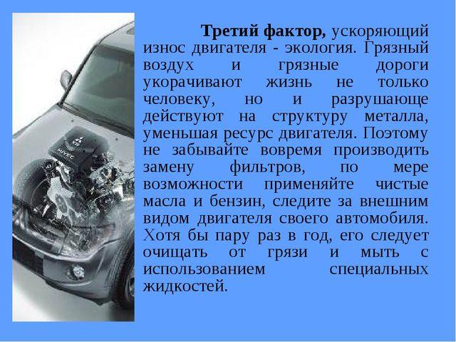 Третий фактор, ускоряющий износ двигателя - экология. Грязный воздух и грязн...