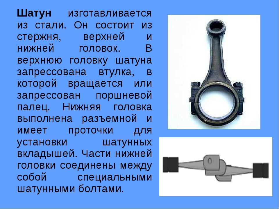 Шатун изготавливается из стали. Он состоит из стержня, верхней и нижней голов...