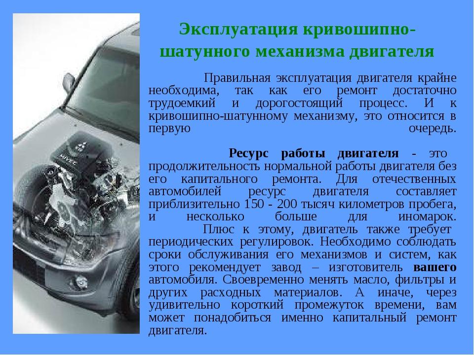 Эксплуатация кривошипно-шатунного механизма двигателя Правильная эксплуатация...