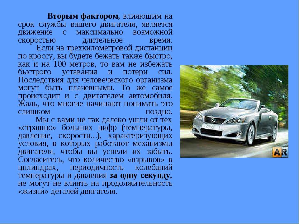 Вторым фактором, влияющим на срок службы вашего двигателя, является движение...