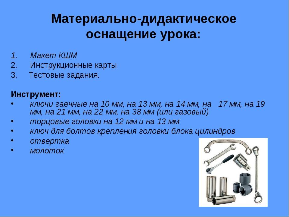 Материально-дидактическое оснащение урока: Макет КШМ Инструкционные карты 3....