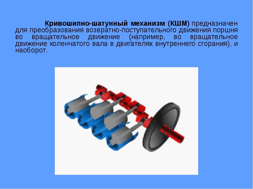 Кривошипно-шатунный механизм (КШМ)предназначен для преобразования возвратно...
