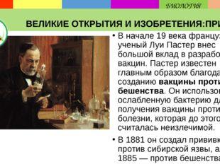 В начале 19 века французский ученыйЛуи Пастервнес большой вклад в разработк