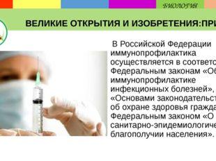 В Российской Федерации иммунопрофилактика осуществляется в соответствии с Фе