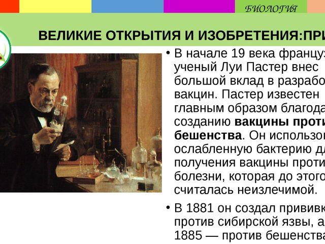 В начале 19 века французский ученыйЛуи Пастервнес большой вклад в разработк...