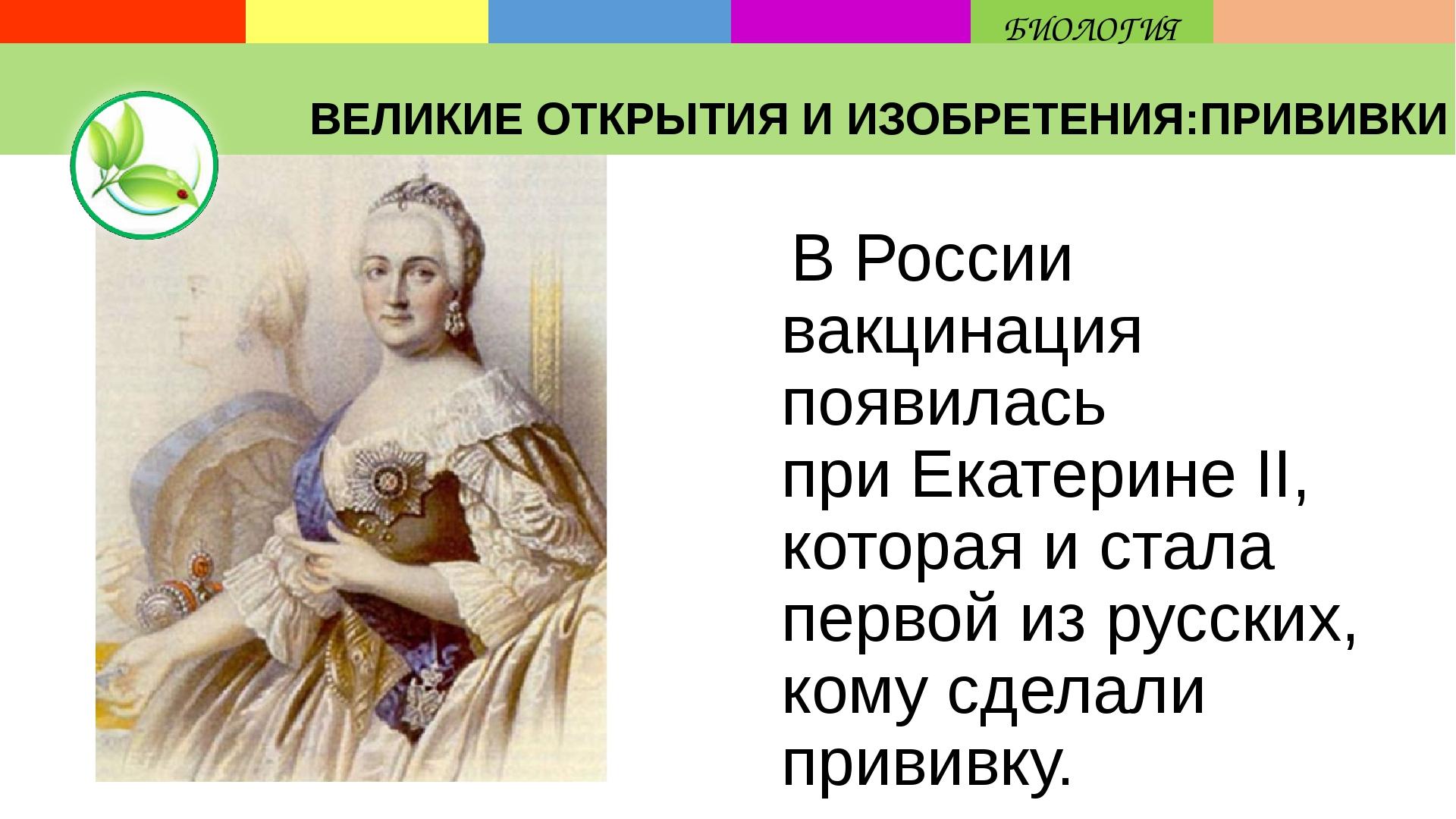 В России вакцинация появилась приЕкатерине II, которая и стала первой из ру...