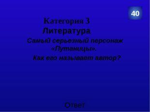 Категория 4 Русский язык Во множественном числе – ЛЮДИ. А в единственном чис
