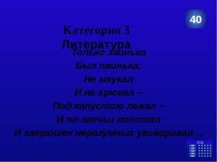 Категория 4 Русский язык В единственном числе – Человек. 10