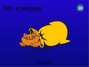 Категория 4 Русский язык Карп 50