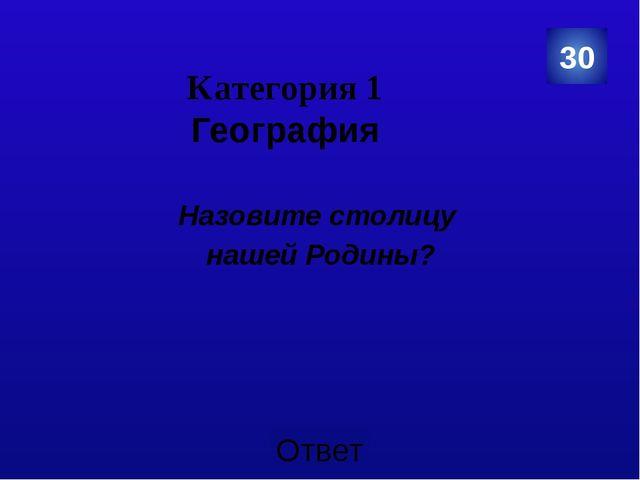 Категория 3 Литература Сколько лет рыбачил старик из сказки А.С. Пушкина «Ска...