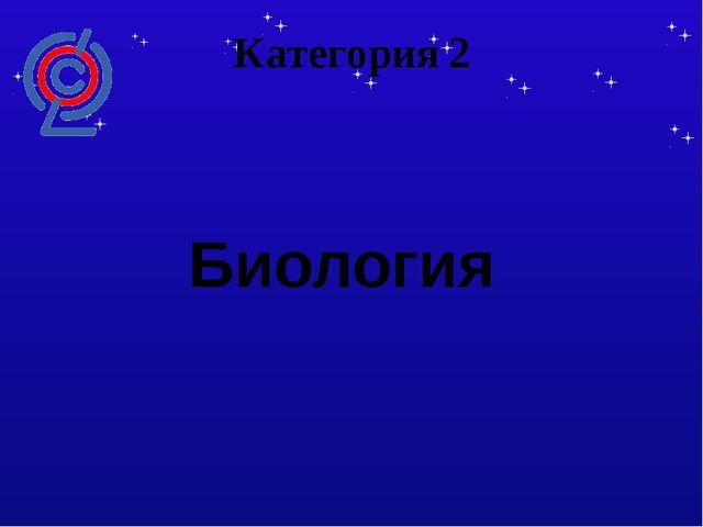 Категория 1 География Какое озеро, находящееся на территории России, являетс...