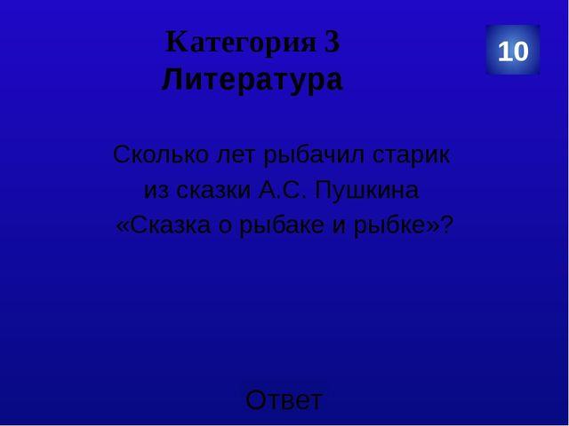 Категория 3 Литература Ровно тридцать лет и три года 10