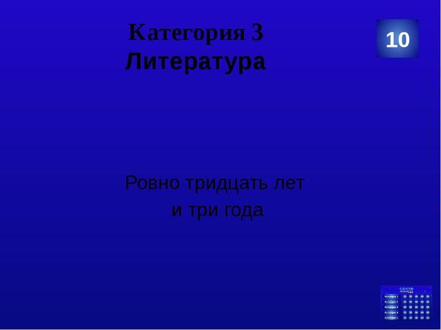 Категория 3 Литература 20 Сказка С. Я. Маршака «Двенадцать месяцев»