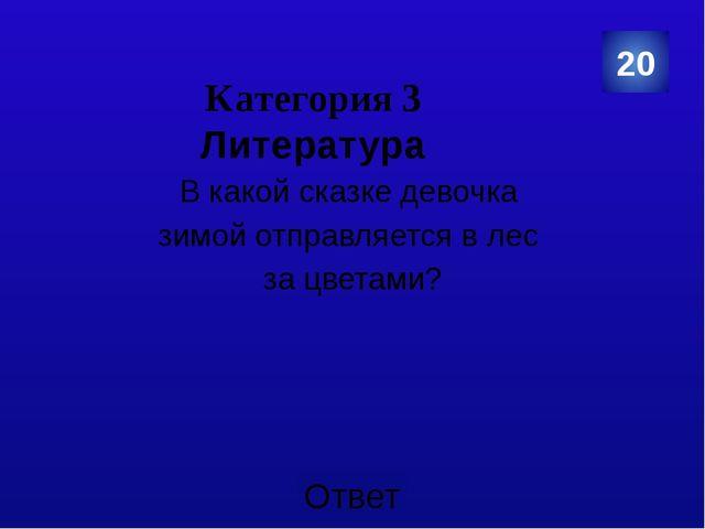 Категория 3 Литература Автор сказки «Мойдодыр» Корней Иванович Чуковский. 30