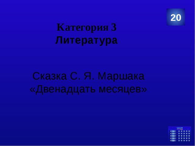 Категория 3 Литература Только заинька Был паинька: Не мяукал И не хрюкал – П...