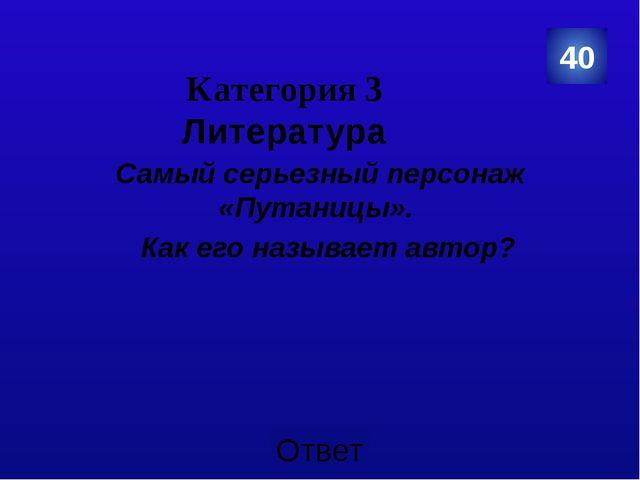 Категория 4 Русский язык Во множественном числе – ЛЮДИ. А в единственном чис...