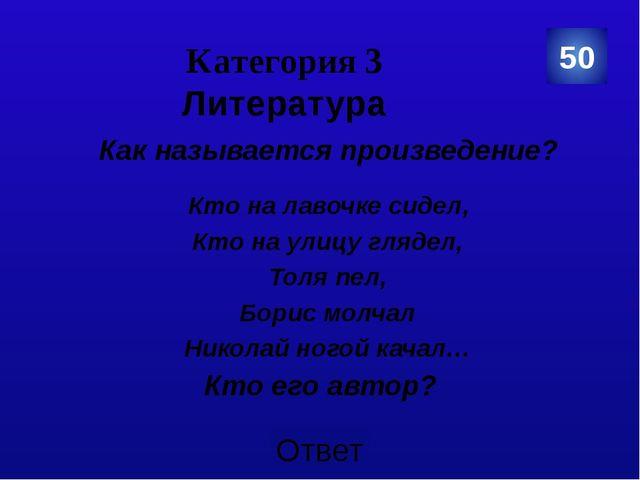Категория 4 Русский язык Обычно письмо заканчивается фразой «До свидания» 30